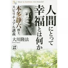 人間にとって幸福とは何か 本多静六博士スピリチュアル講義/大川隆法