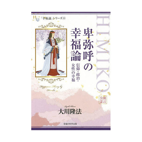 卑弥呼の幸福論 信仰・政治・女性の幸福/大川隆法