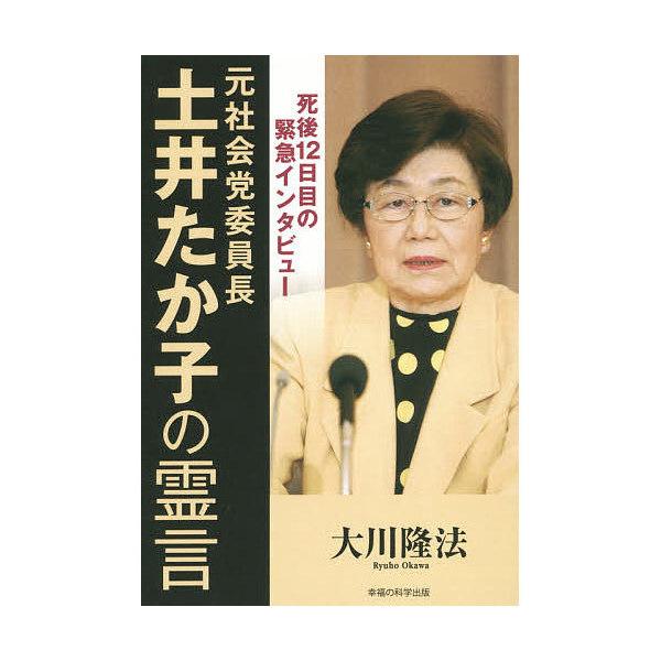 元社会党委員長・土井たか子の霊言 死後12日目の緊急インタビュー/大川隆法