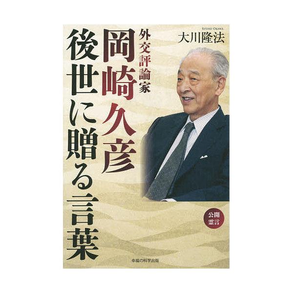 外交評論家岡崎久彦後世に贈る言葉 公開霊言/大川隆法