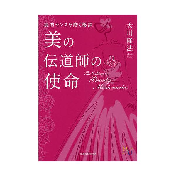美の伝道師の使命 美的センスを磨く秘訣/大川隆法