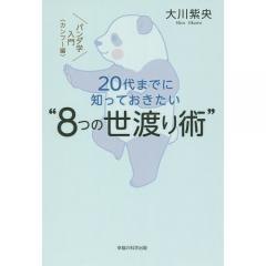 """20代までに知っておきたい""""8つの世渡り術"""" パンダ学入門 カンフー編/大川紫央"""