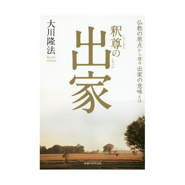 釈尊の出家 仏教の原点から探る出家の意味とは/大川隆法