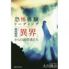 恐怖体験リーディング 徹底解明「異界」からの訪問者たち/大川隆法