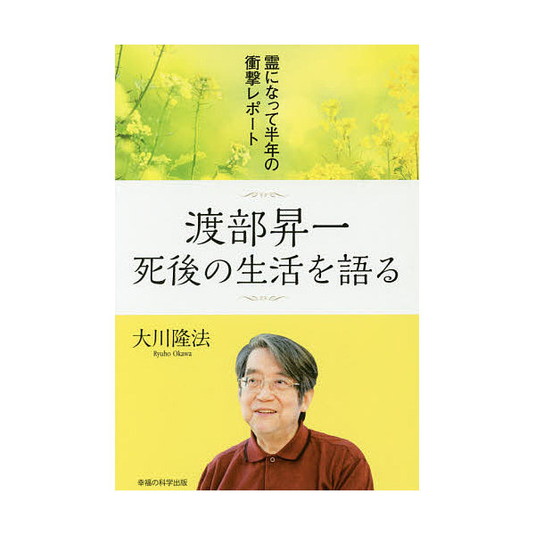 渡部昇一死後の生活を語る 霊になって半年の衝撃レポート/大川隆法