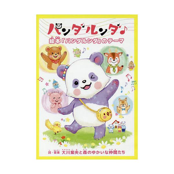 DVD パンダルンダ♪ 絵本「パンダルン/子供/絵本