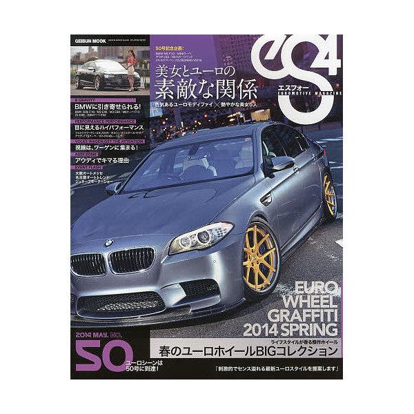 eS4 EUROMOTIVE MAGAZINE No.50(2014MAY.)