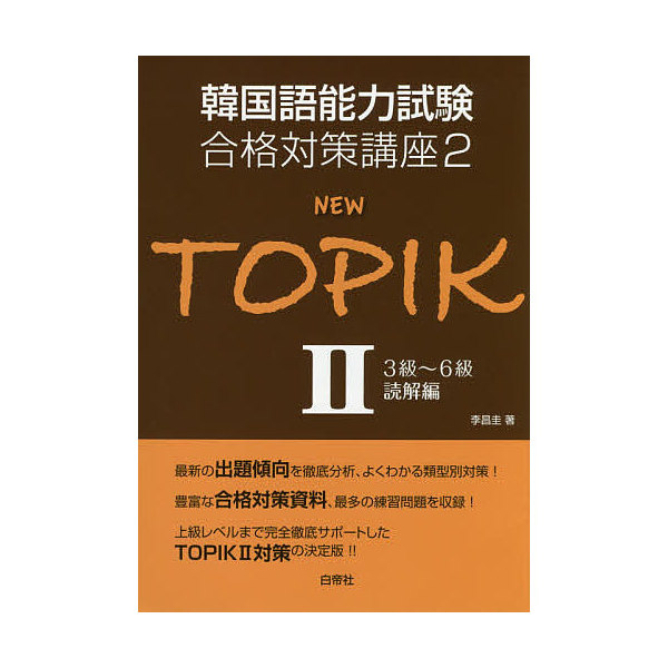 NEW TOPIK 2/李昌圭