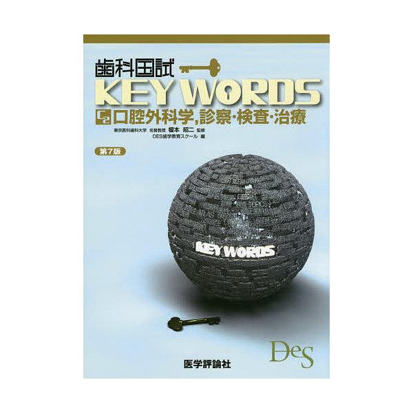 歯科国試KEY WORDS C2/榎本昭二/DES歯学教育スクール