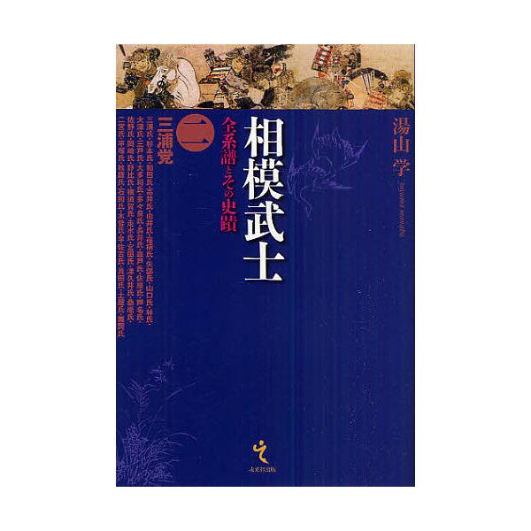 相模武士 全系譜とその史蹟 2/湯山学