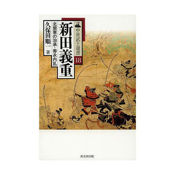 新田義重 北関東の治承・寿永内乱/久保田順一
