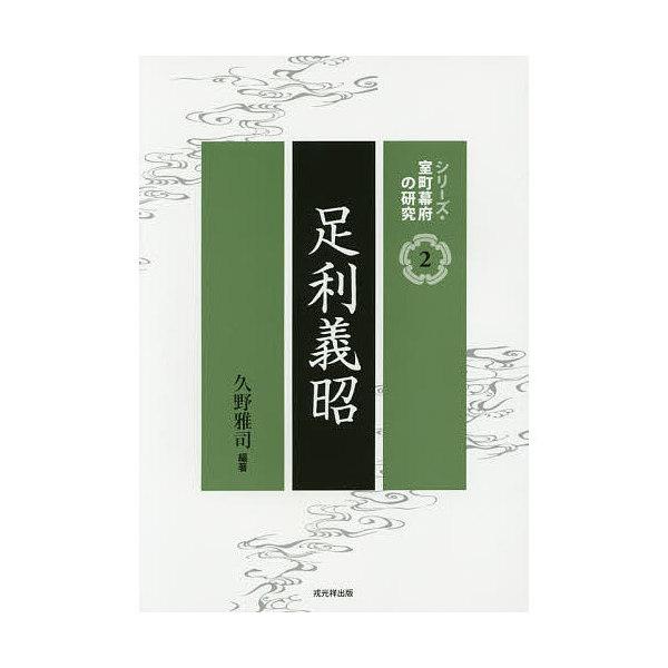 足利義昭/久野雅司