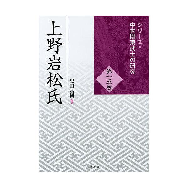 上野岩松氏/黒田基樹