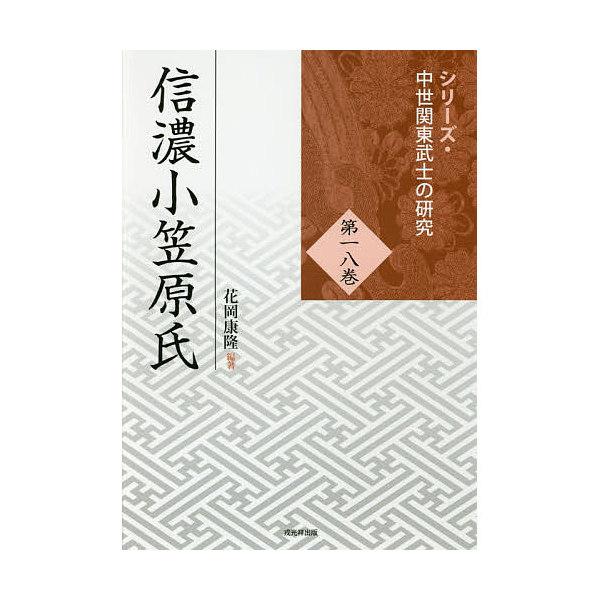 信濃小笠原氏/花岡康隆