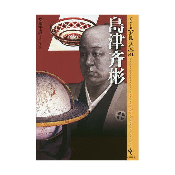 島津斉彬/松尾千歳