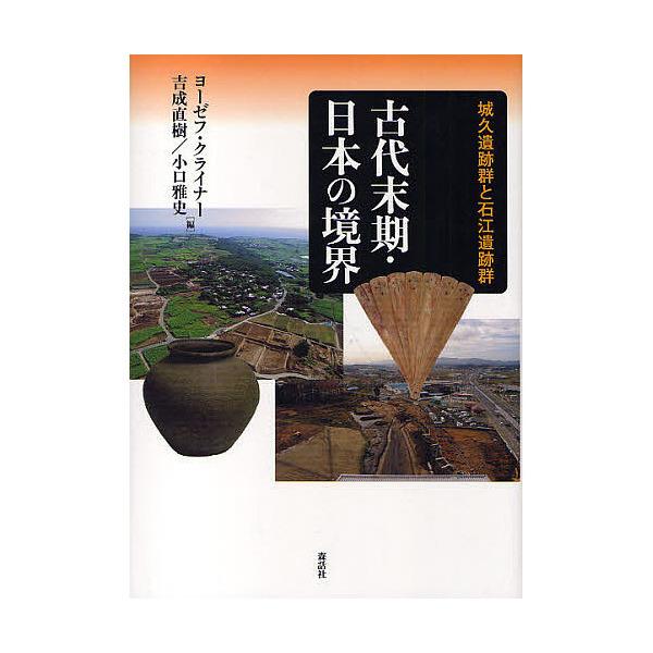 LOHACO - 古代末期・日本の境界 ...