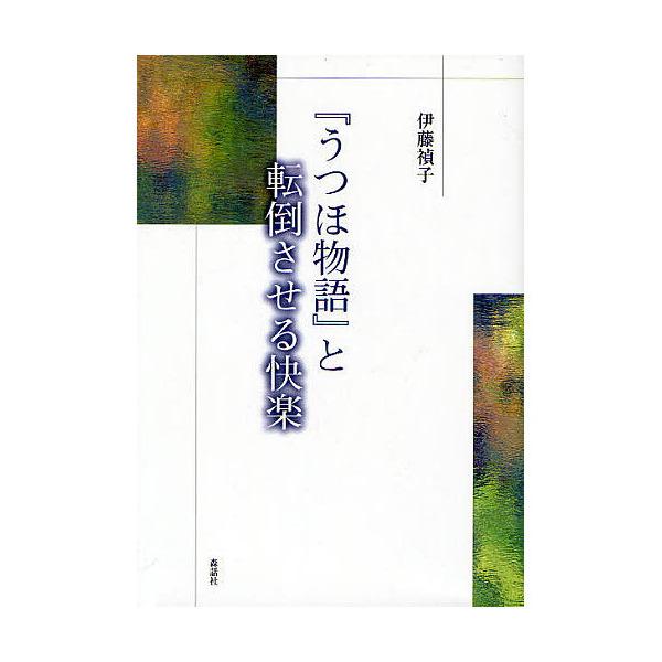 『うつほ物語』と転倒させる快楽/伊藤禎子