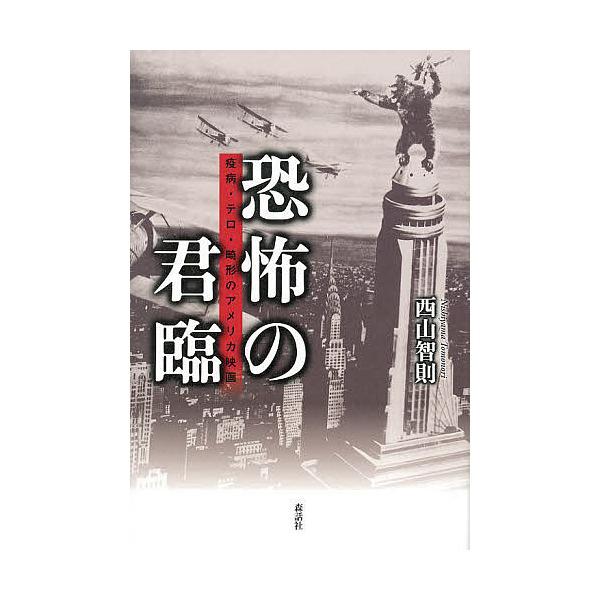 恐怖の君臨 疫病・テロ・畸形のアメリカ映画/西山智則