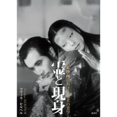 霊と現身 日本映画における対立の美学/ツヴィカ・セルペル