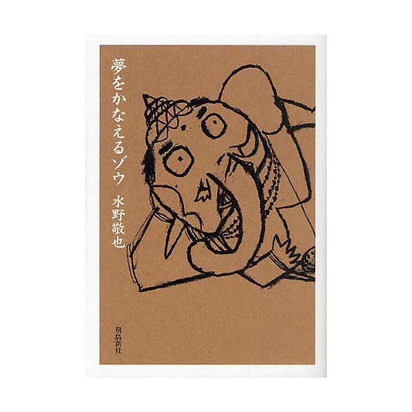 LOHACO - 夢をかなえるゾウ 文庫...