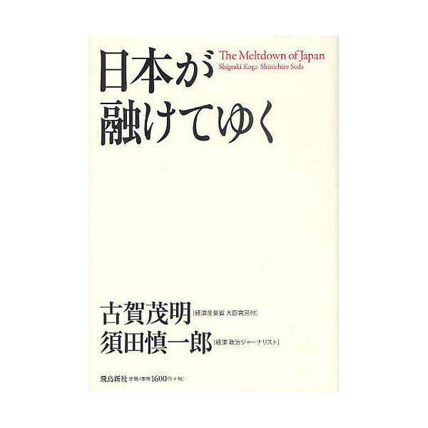 日本が融けてゆく/古賀茂明/須田慎一郎