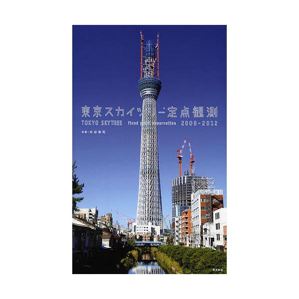 東京スカイツリー定点観測/中谷幸司
