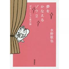 夢をかなえるゾウ 2 文庫版/水野敬也
