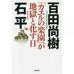「カエルの楽園」が地獄と化す日/百田尚樹/石平