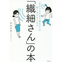 「繊細さん」の本 「気がつきすぎて疲れる」が驚くほどなくなる/武田友紀
