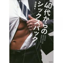 40代からのシックスパック/岡田隆