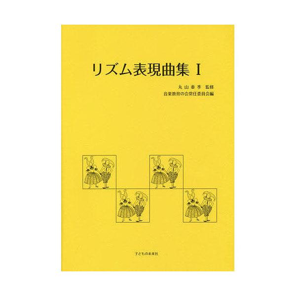 リズム表現曲集 1/丸山亜季/音楽教育の会常任委員会