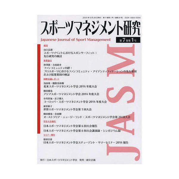 スポーツマネジメント研究 第7巻第1号/日本スポーツマネジメント学会