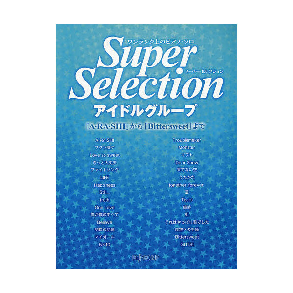 スーパー・セレクションアイドルグループ