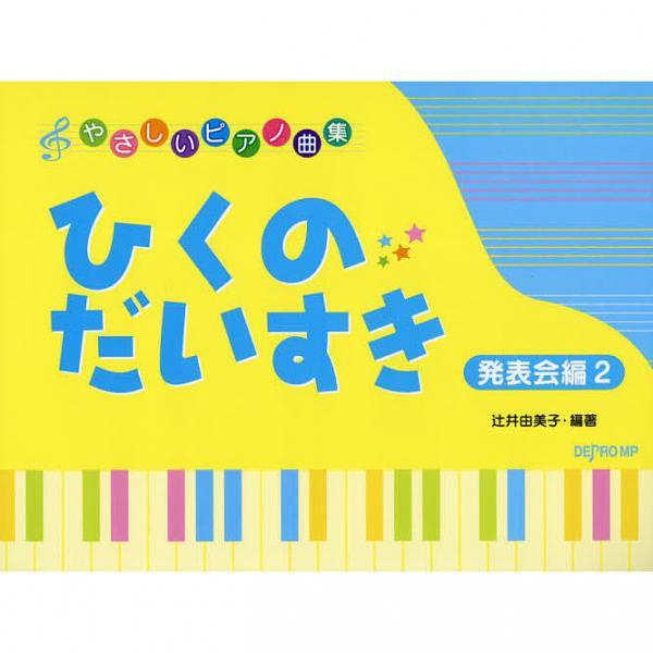 ひくのだいすき 発表会編2/辻井由美子