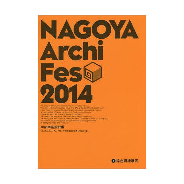 NAGOYA Archi Fes 中部卒業設計展 2014/NAGOYAArchiFes2014中部卒業設計展実行委員会