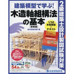 建築模型で学ぶ!木造軸組構法の基本 2級建築士設計製図試験対策 新装版/総合資格学院
