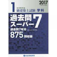 1級建築士試験学科過去問スーパー7 2017/総合資格学院