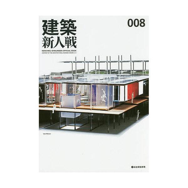 建築新人戦 008(2016)/建築新人戦実行委員会