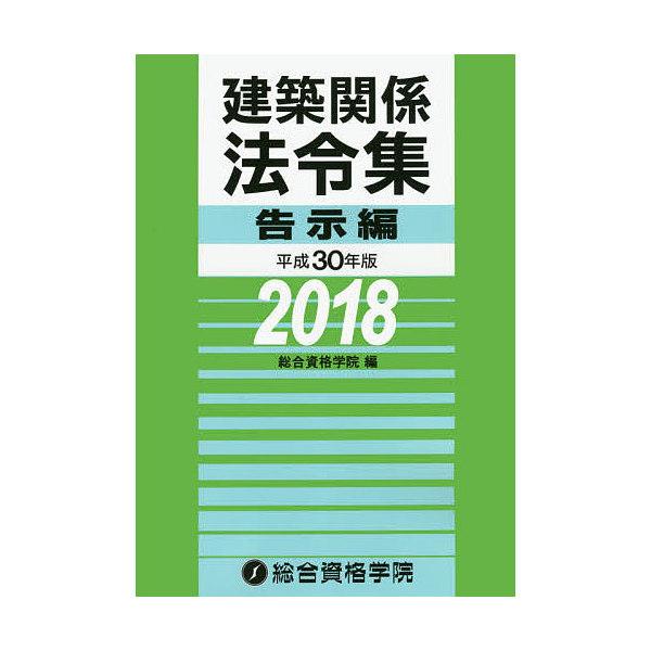 建築関係法令集 平成30年版告示編/総合資格学院