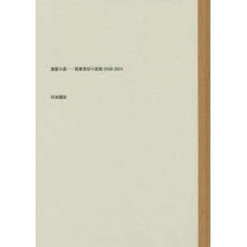 書影の森 筑摩書房の装幀1940-2014/臼田捷治