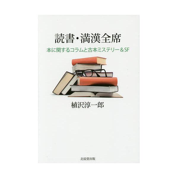 読書・満漢全席 本に関するコラムと古本ミステリー&SF/植沢淳一郎