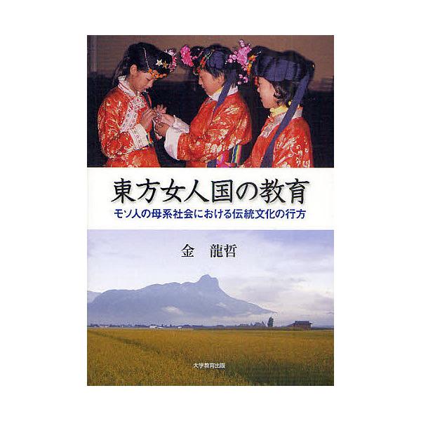 東方女人国の教育 モソ人の母系社会における伝統文化の行方/金龍哲