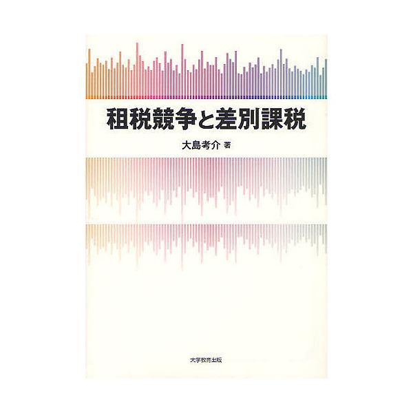 LOHACO - 租税競争と差別課税/大...