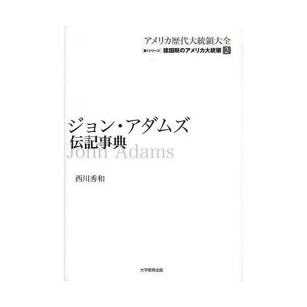 アメリカ歴代大統領大全 第1シリーズ〔2〕/西川秀和