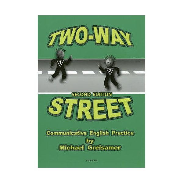 TWO-WAY STREET Communicative English Practice/マイケルグリーサマー