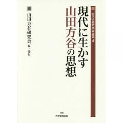 現代に生かす山田方谷の思想 〔2〕/山田方谷研究会
