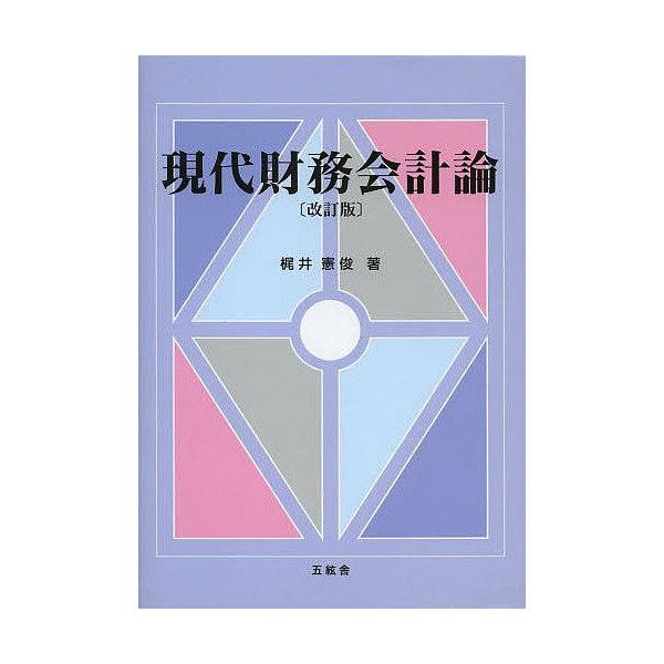 現代財務会計論/梶井憲俊