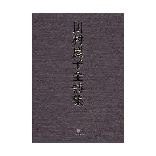川村慶子全詩集/川村慶子