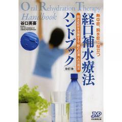 熱中症、脱水症に役立つ経口補水療法ハンドブック 脱水症状を改善する「飲む点滴」の活用法/谷口英喜