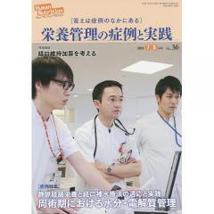 臨床医学一般